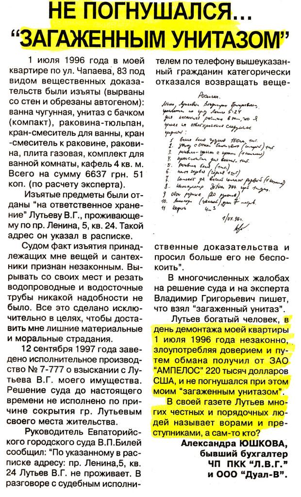 1.Л. загаженный унитаз