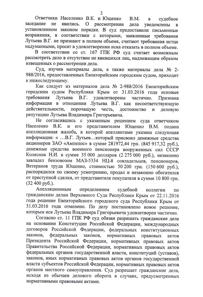 2-142.17 АБЕЛЯШЕВ (1)