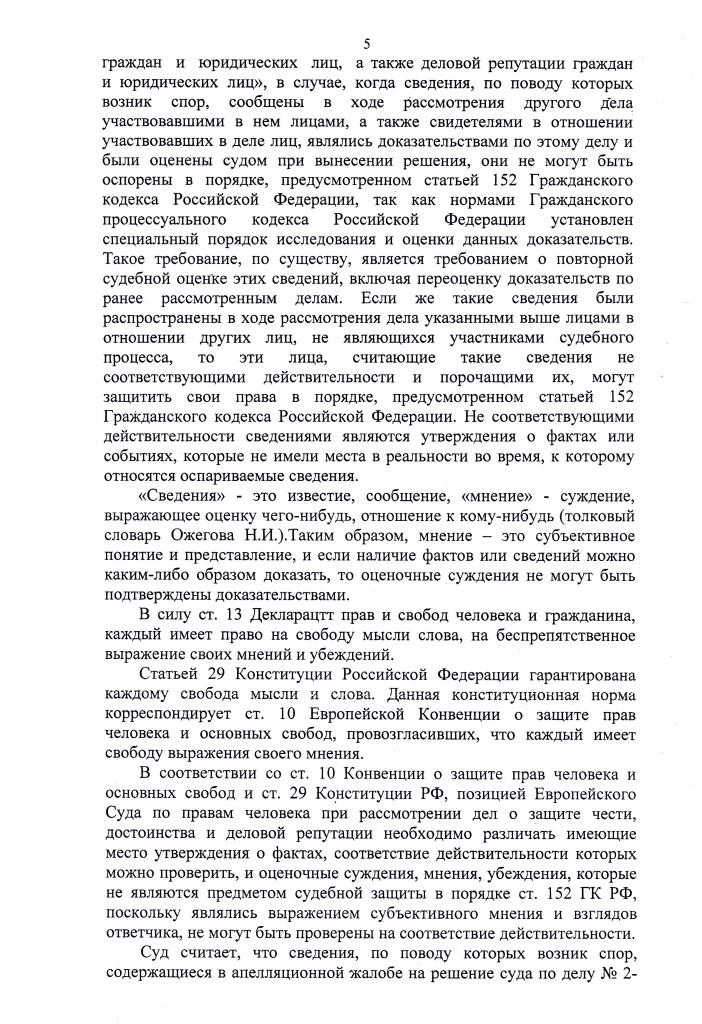 2-142.17 АБЕЛЯШЕВ (4)