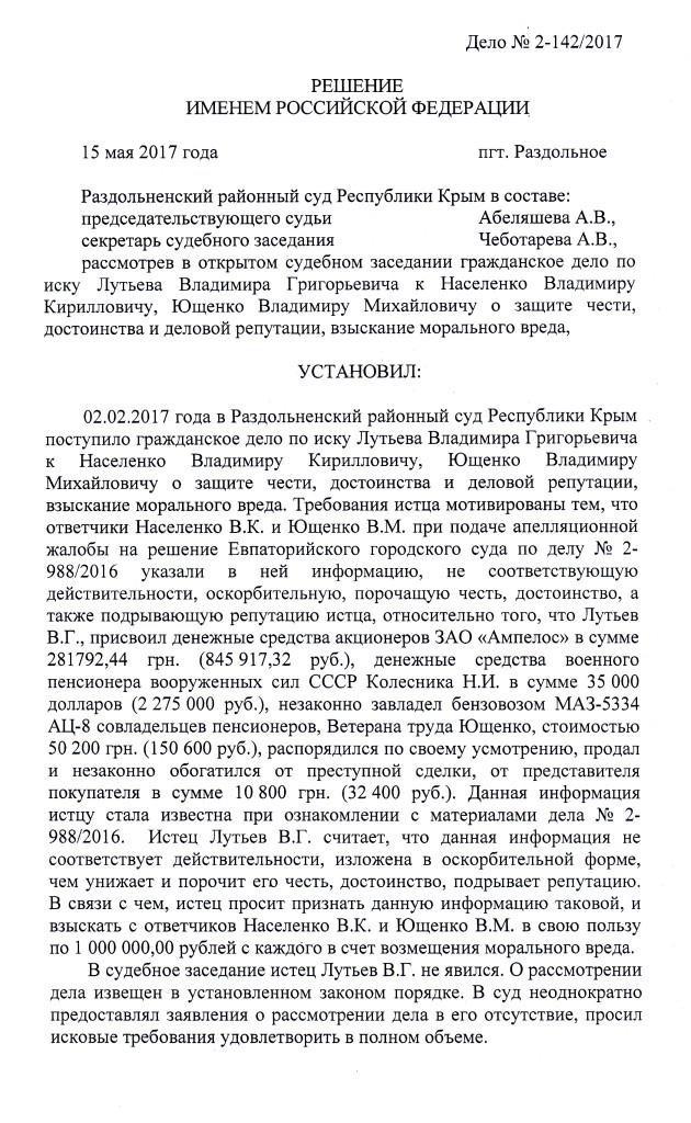 2-142.17 АБЕЛЯШЕВ