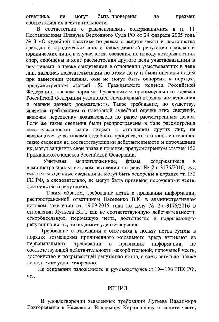 2-143.17 РЕШЕНИЕ 10.05.17 (4)
