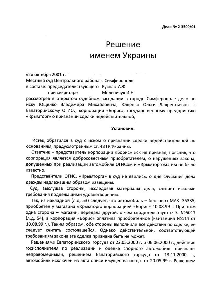 2-3500.01 Решение Центрального 2.10.2001 г. (2)