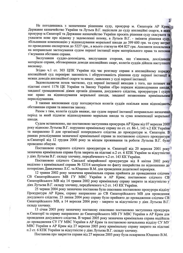 2. Мясоедова 70.000 гр. Лутьеву9.11.10г. (1)