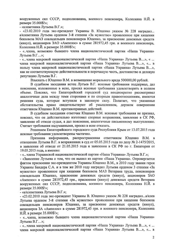 АПЕЛЛЯЦИОННОЕ ОПРЕДЕЛЕНИЕ 03.12.15 Д.2-1818.15 (1)
