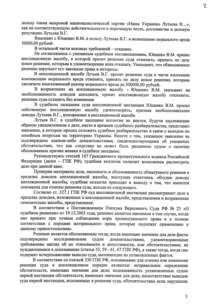 АПЕЛЛЯЦИОННОЕ ОПРЕДЕЛЕНИЕ 03.12.15 Д.2-1818.15 (2)