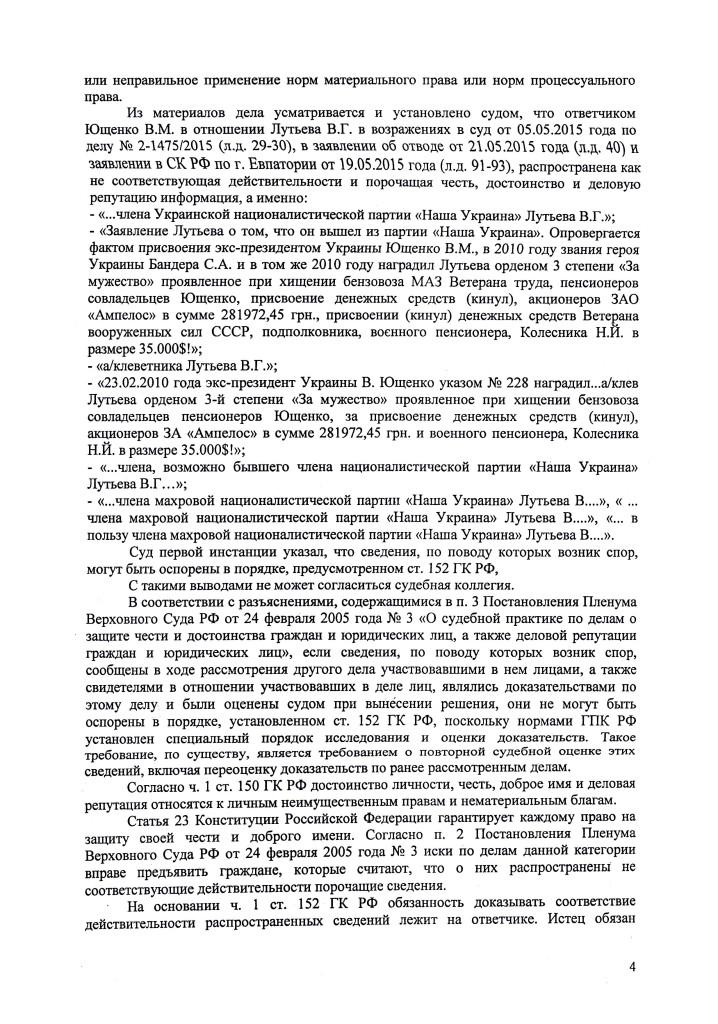 АПЕЛЛЯЦИОННОЕ ОПРЕДЕЛЕНИЕ 03.12.15 Д.2-1818.15 (3)