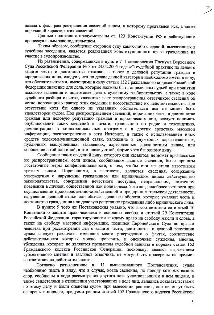 АПЕЛЛЯЦИОННОЕ ОПРЕДЕЛЕНИЕ 03.12.15 Д.2-1818.15 (4)