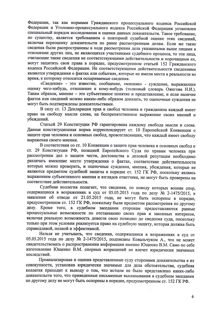 АПЕЛЛЯЦИОННОЕ ОПРЕДЕЛЕНИЕ 03.12.15 Д.2-1818.15 (5)