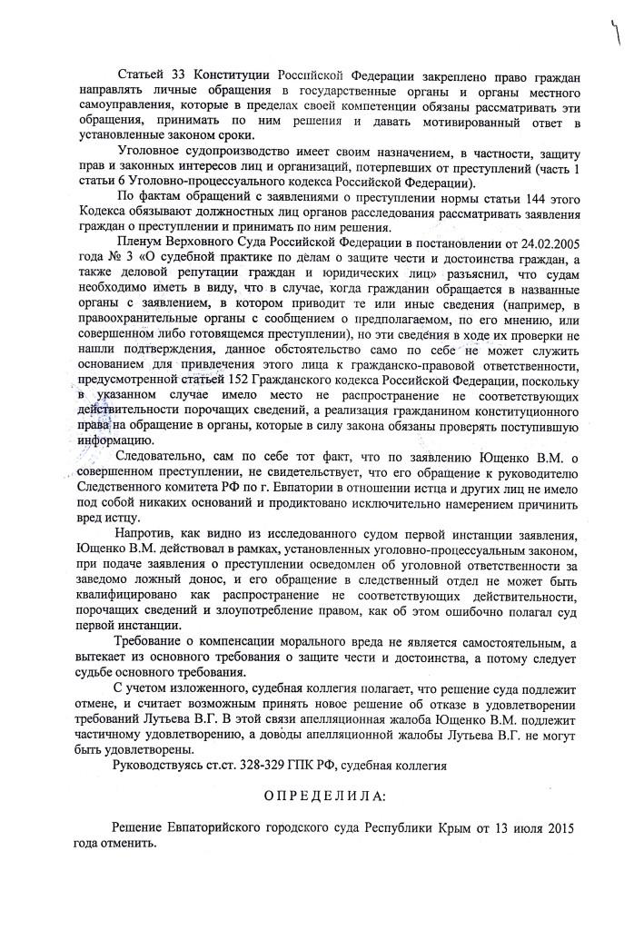АПЕЛЛЯЦИОННОЕ ОПРЕДЕЛЕНИЕ 03.12.15 Д.2-1818.15 (6)