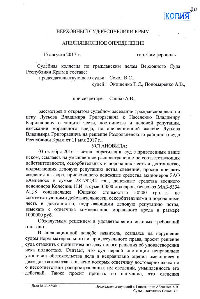 АПЕЛОПРЕДЕЛЕНИЕ ВСРК 15.08.17 (0)
