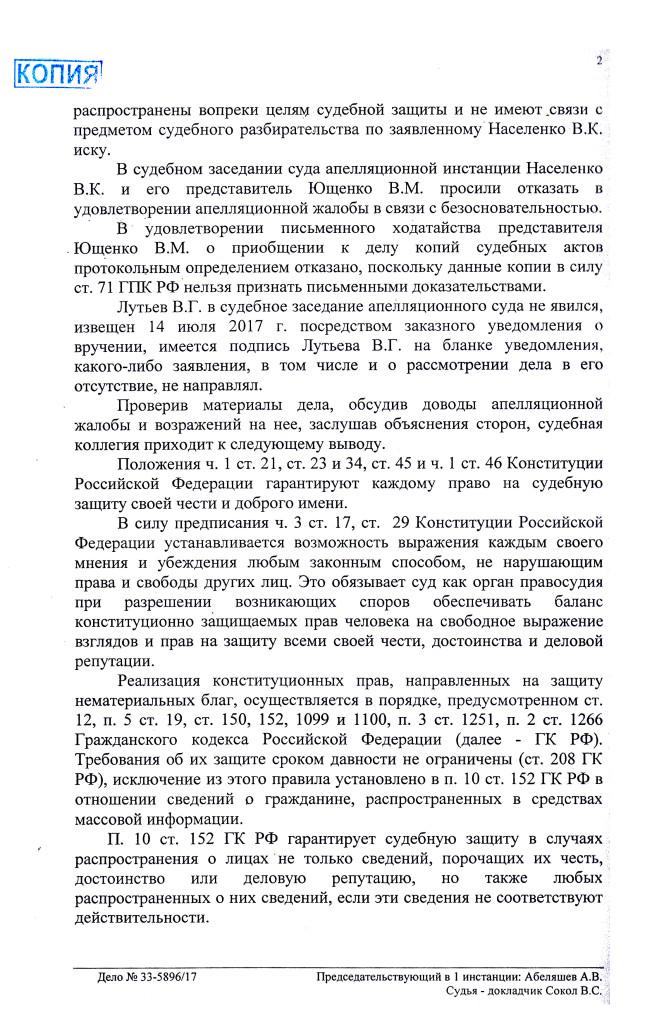АПЕЛОПРЕДЕЛЕНИЕ ВСРК 15.08.17 (1)