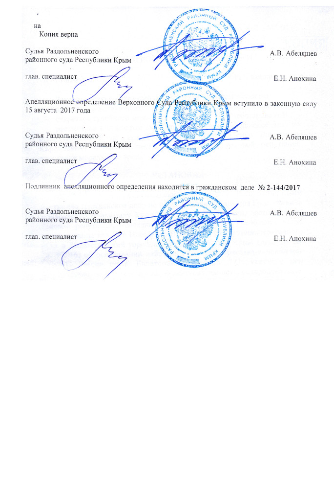 АПЕЛОПРЕДЕЛЕНИЕ ВСРК 15.08.17 (10)