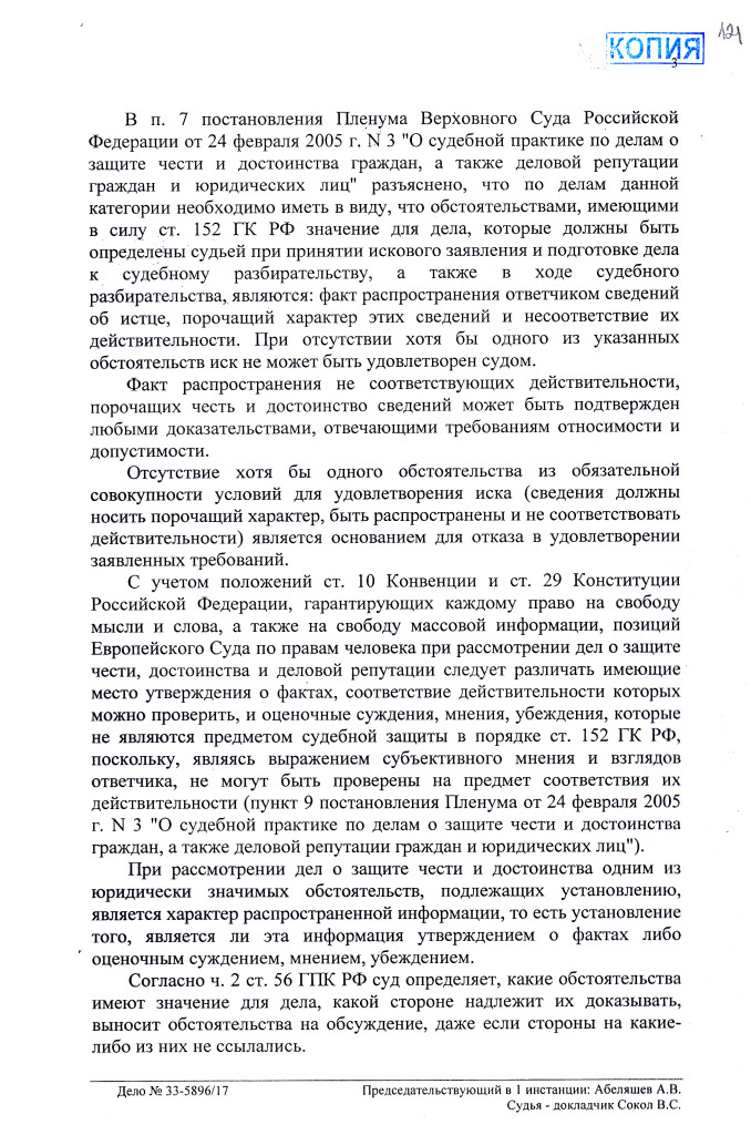 АПЕЛОПРЕДЕЛЕНИЕ ВСРК 15.08.17 (2)
