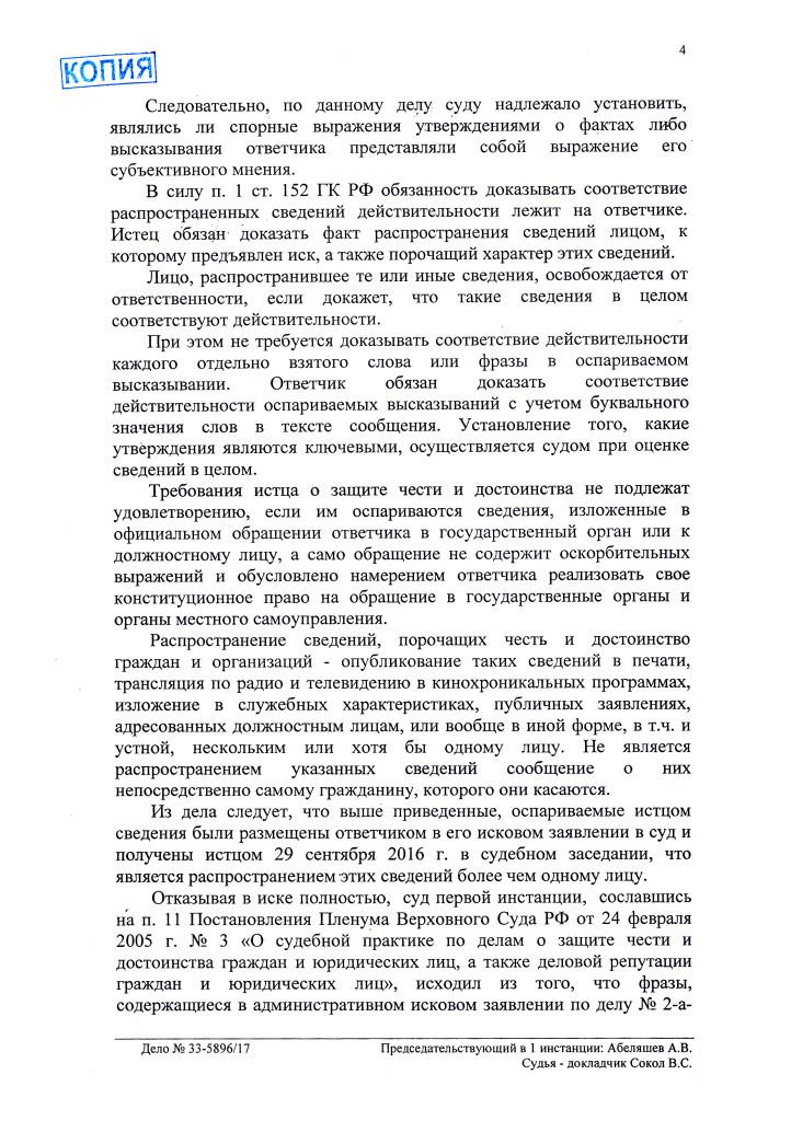 АПЕЛОПРЕДЕЛЕНИЕ ВСРК 15.08.17 (3)