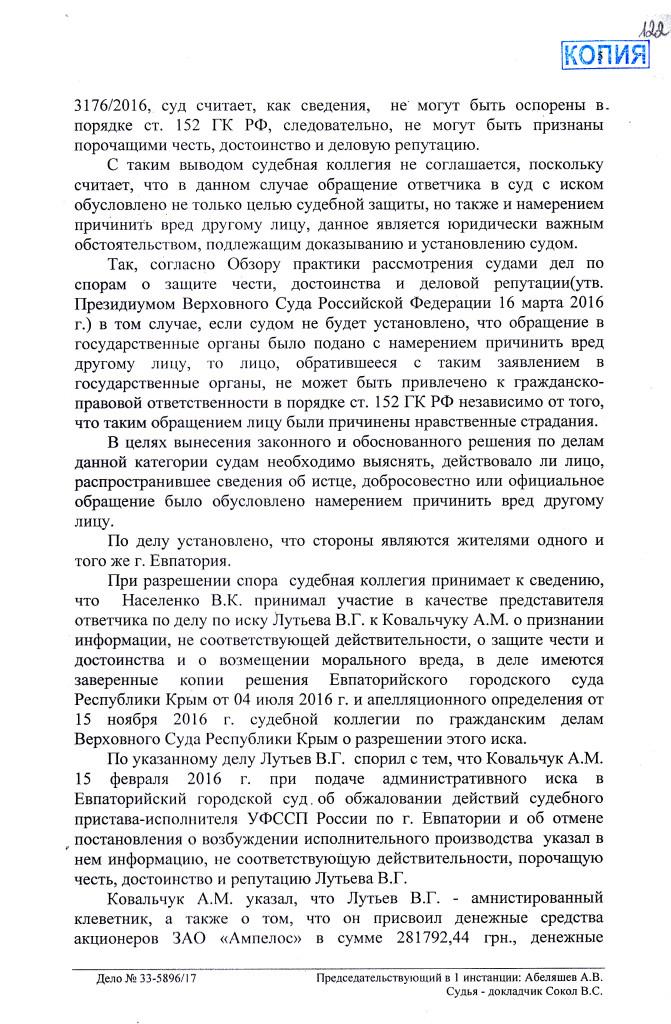 АПЕЛОПРЕДЕЛЕНИЕ ВСРК 15.08.17 (4)