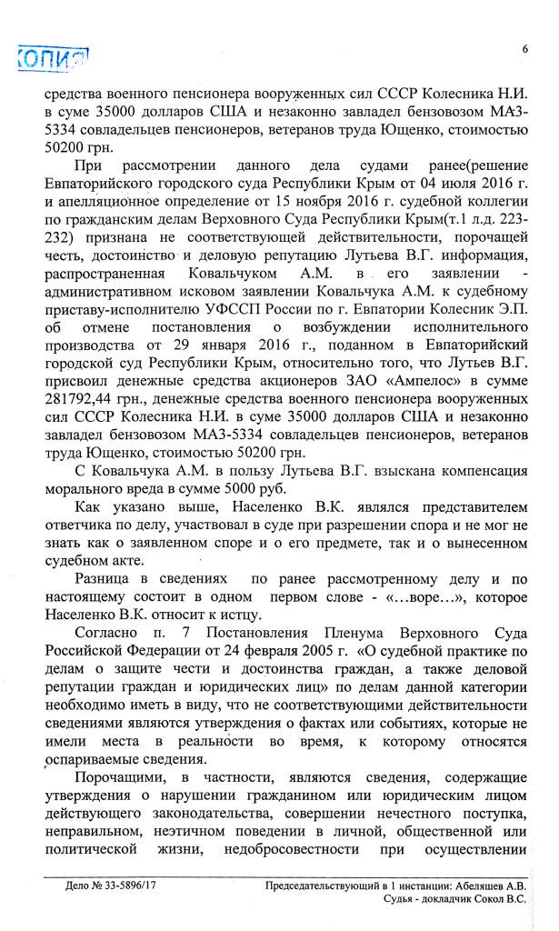 АПЕЛОПРЕДЕЛЕНИЕ ВСРК 15.08.17 (5)