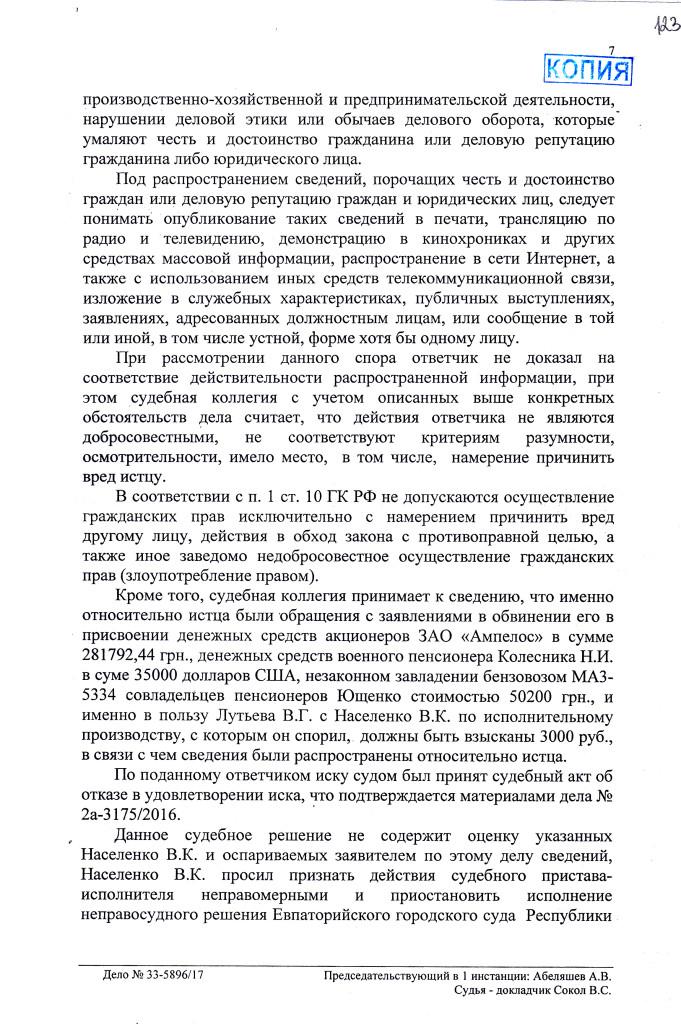 АПЕЛОПРЕДЕЛЕНИЕ ВСРК 15.08.17 (6)