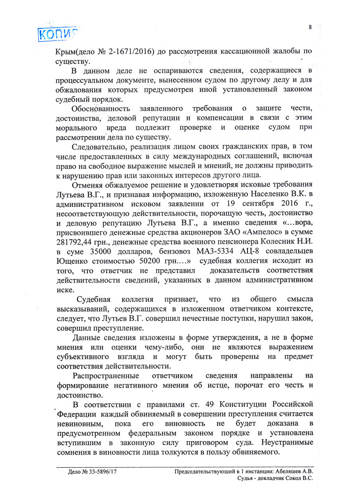АПЕЛОПРЕДЕЛЕНИЕ ВСРК 15.08.17 (7)