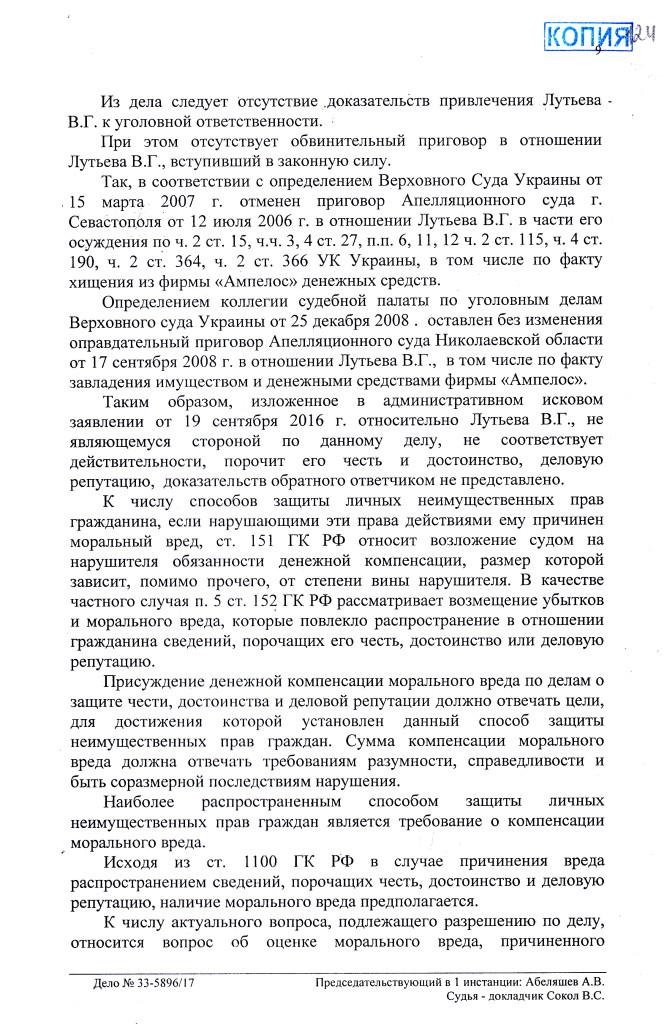 АПЕЛОПРЕДЕЛЕНИЕ ВСРК 15.08.17 (8)