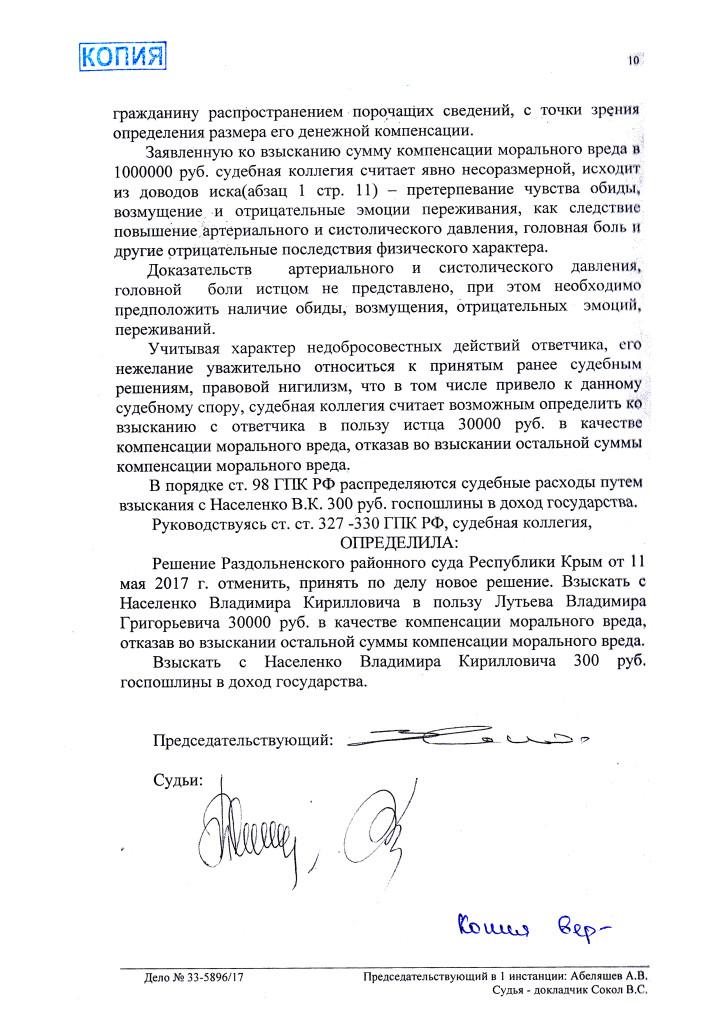АПЕЛОПРЕДЕЛЕНИЕ ВСРК 15.08.17 (9)