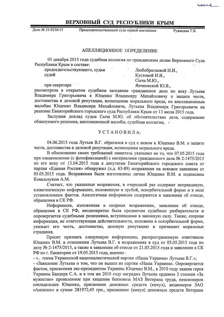 АПЕЛЯЦИОННОЕ ОПРЕДЕЛЕНИЕ 03.12.15 (0)