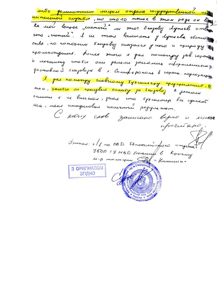 Чернышёв 17.03.00г. (1)