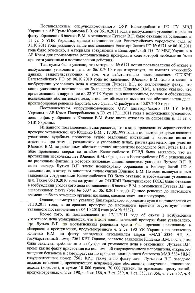 ДУДНИК в СИЛЕ+15.05.12 г. (1)