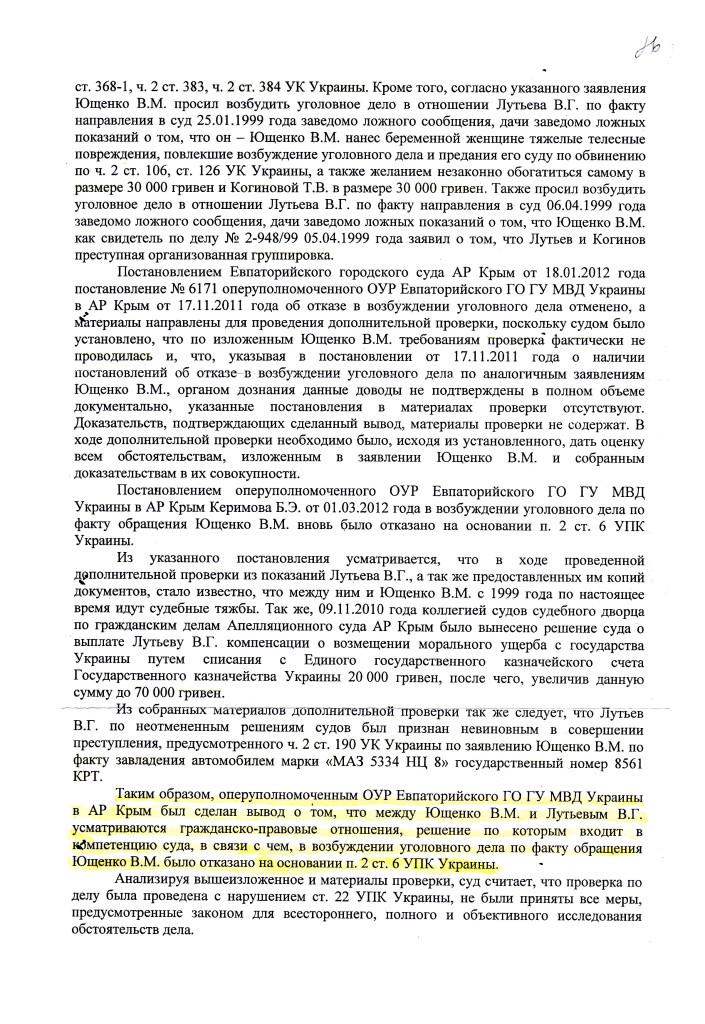 ДУДНИК в СИЛЕ+15.05.12 г. (2)
