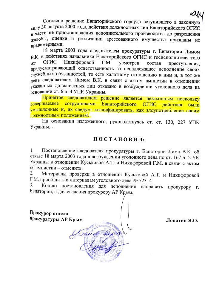 ЛАПАТИН АРК 20.07.05 (1)