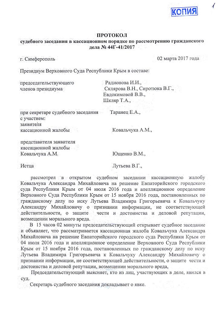 П.С.З ПВСРК 02.03.17 г.