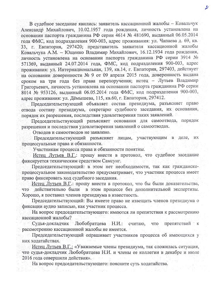 П.С.З ПВСРК 02.03.17 г. (1)