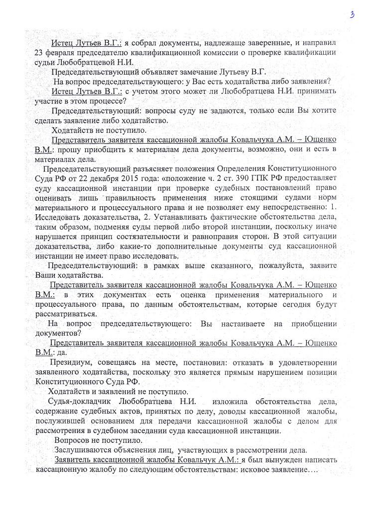 П.С.З ПВСРК 02.03.17 г. (2)