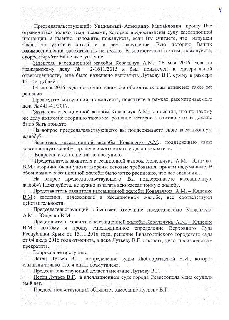 П.С.З ПВСРК 02.03.17 г. (3)