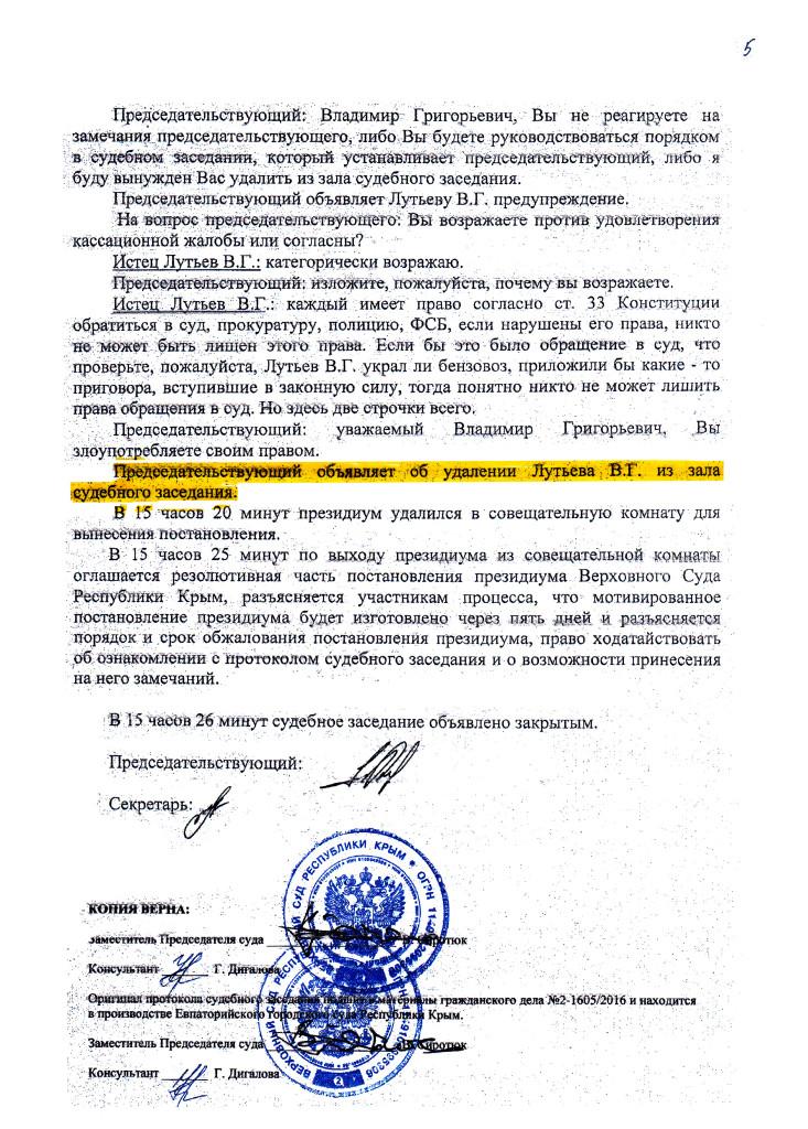 П.С.З ПВСРК 02.03.17 г. (5)