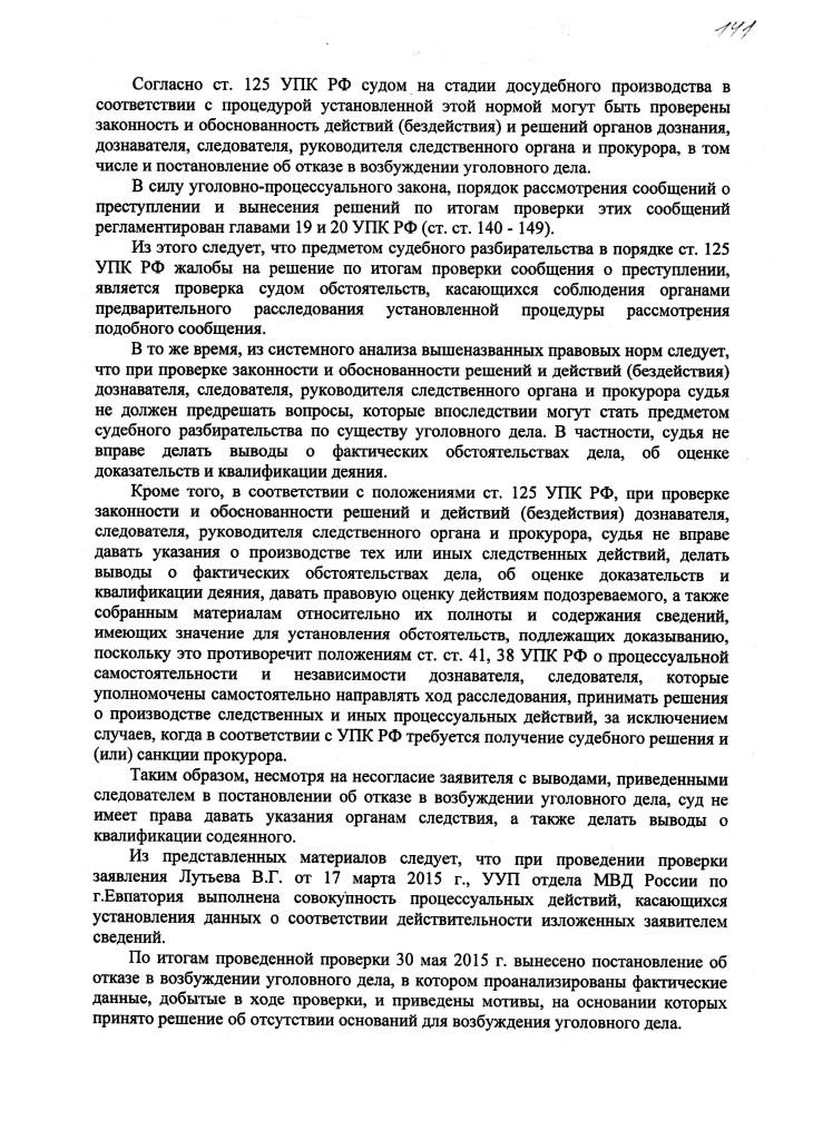 ПАЛИ, 22-366.16 от 18.02.16 ВОЛОДАРЕЦ (1)