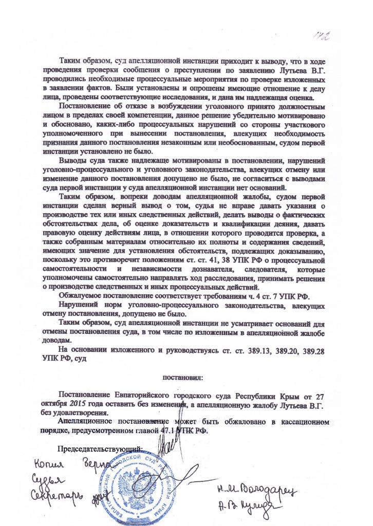 ПАЛИ, 22-366.16 от 18.02.16 ВОЛОДАРЕЙ (2)