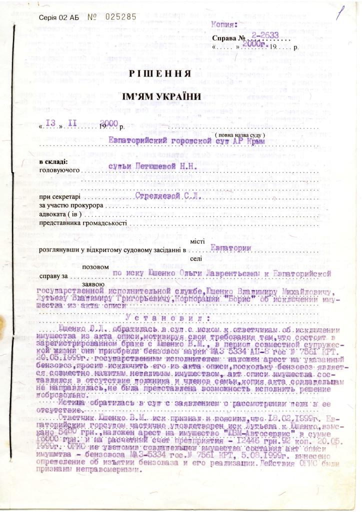 ПЕТЮШЕВА Решение 13.11.00г (1)