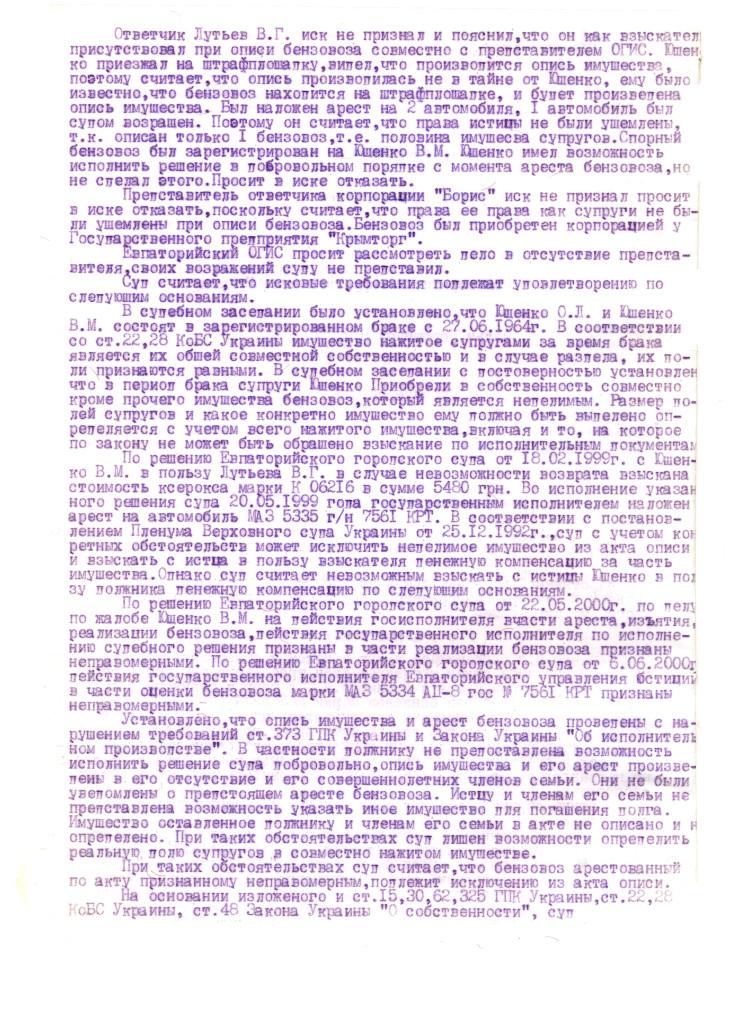 ПЕТЮШЕВА Решение 13.11.00г (2)