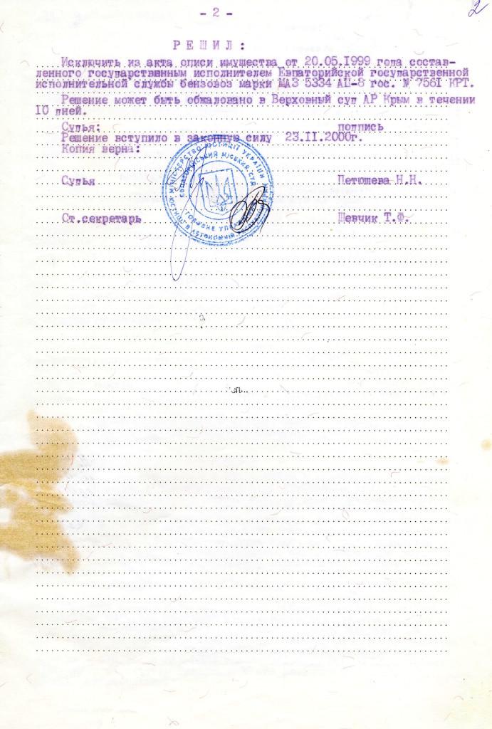ПЕТЮШЕВА Решение 13.11.00г (3)