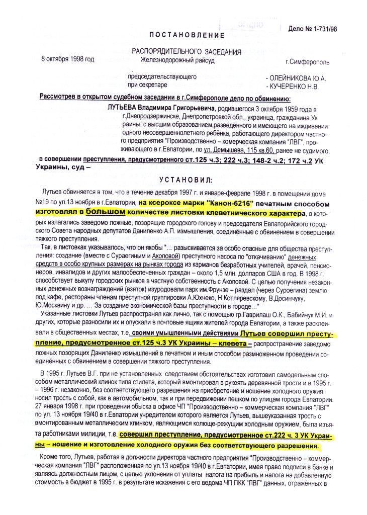 ПОСТАНОВЛЕНИЕ 8.10.98 г. Ж.д (1)