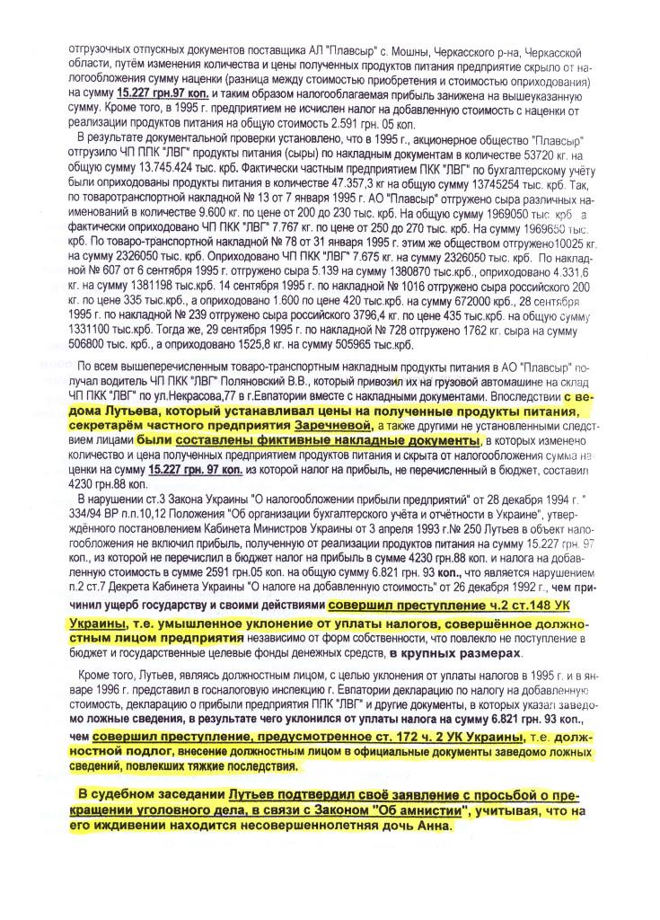ПОСТАНОВЛЕНИЕ 8.10.98 г. Ж.д (2)