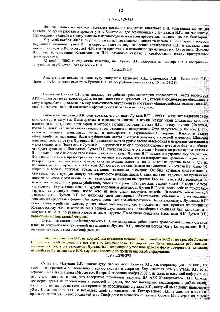 ПРИГОВОР Л. 12.07.06 д.1-2.06 ОБОГАТИЛСЯ на 300.000 грн (12)