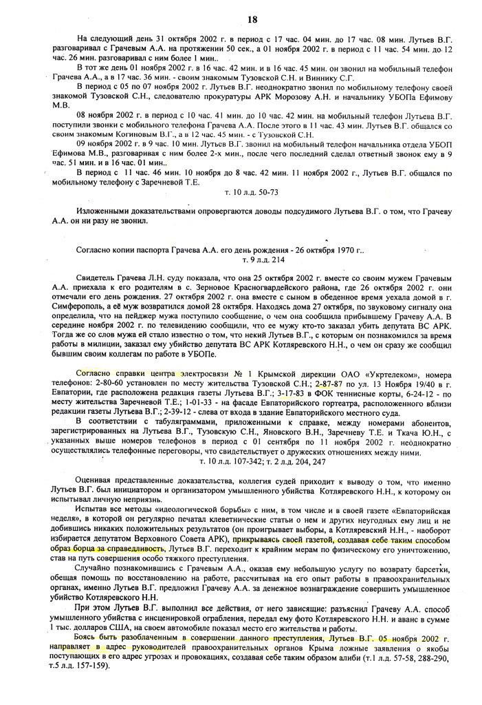ПРИГОВОР Л. 12.07.06 д.1-2.06 ОБОГАТИЛСЯ на 300.000 грн (18)
