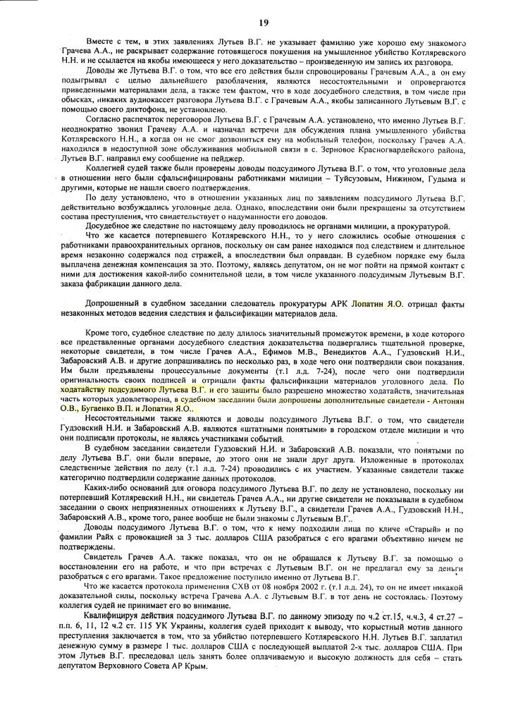 ПРИГОВОР Л. 12.07.06 д.1-2.06 ОБОГАТИЛСЯ на 300.000 грн (19)