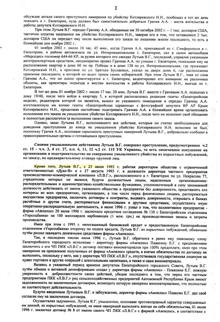 ПРИГОВОР Л. 12.07.06 д.1-2.06 ОБОГАТИЛСЯ на 300.000 грн (2)