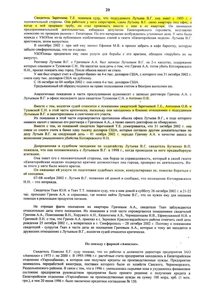 ПРИГОВОР Л. 12.07.06 д.1-2.06 ОБОГАТИЛСЯ на 300.000 грн (20)