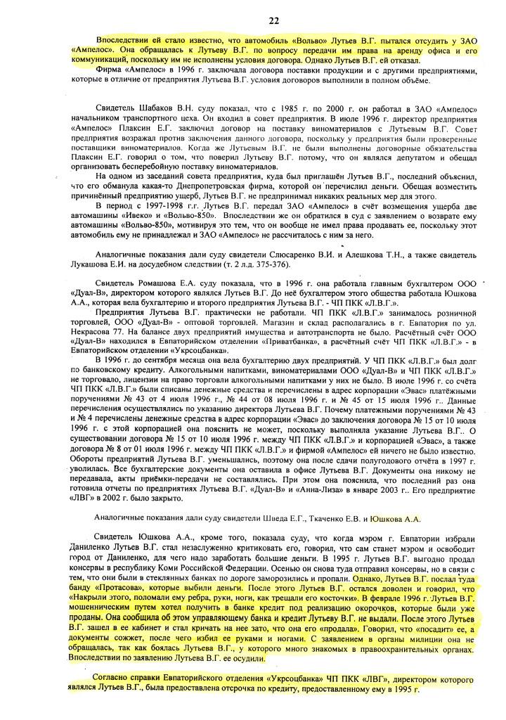 ПРИГОВОР Л. 12.07.06 д.1-2.06 ОБОГАТИЛСЯ на 300.000 грн (22)