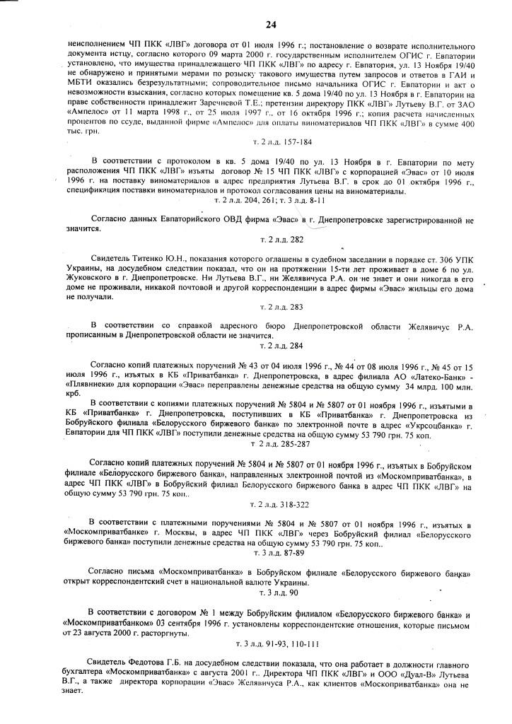 ПРИГОВОР Л. 12.07.06 д.1-2.06 ОБОГАТИЛСЯ на 300.000 грн (24)