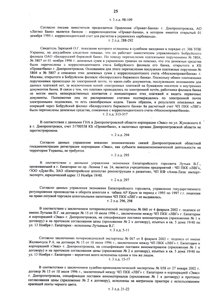 ПРИГОВОР Л. 12.07.06 д.1-2.06 ОБОГАТИЛСЯ на 300.000 грн (25)