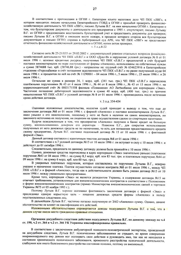 ПРИГОВОР Л. 12.07.06 д.1-2.06 ОБОГАТИЛСЯ на 300.000 грн (27)